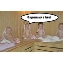 Как вести себя в бане, если вы пришли туда первый раз